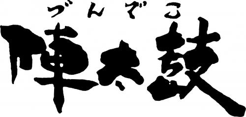 陣太鼓(づんでこ)下北沢のやきとり店【公式サイト】