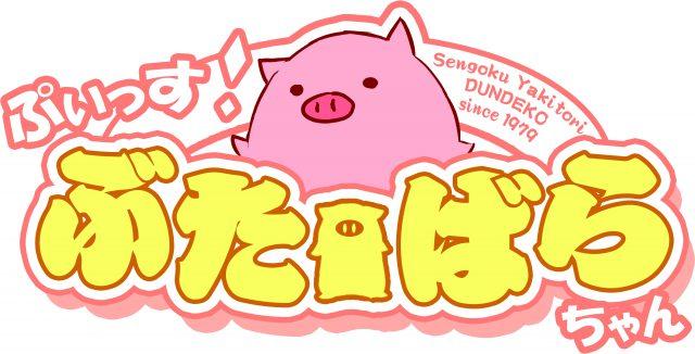 barachan_logo